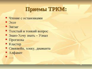 Приемы ТРКМ: Чтение с остановками Эссе Зигзаг Толстый и тонкий вопрос Знаю-Хо