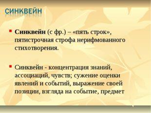 Синквейн (с фр.) – «пять строк», пятистрочная строфа нерифмованного стихотвор