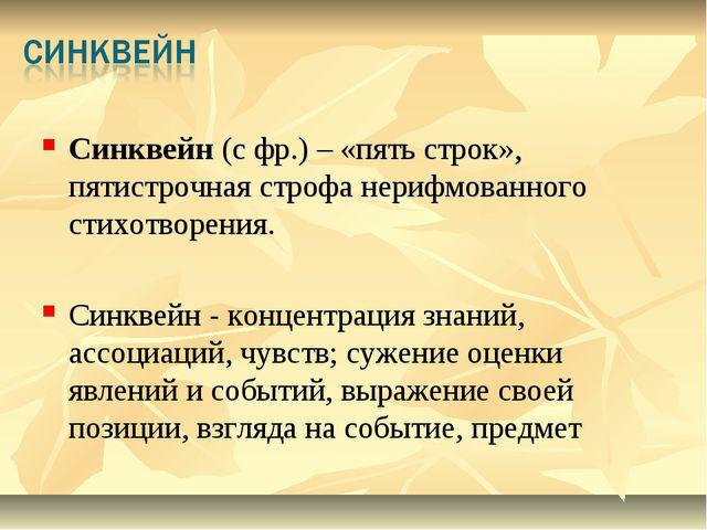Синквейн (с фр.) – «пять строк», пятистрочная строфа нерифмованного стихотвор...