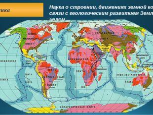 Тектоника Наука о строении, движениях земной коры в связи с геологическим ра
