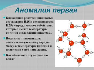 Аномалия первая Ближайшие родственники воды: сероводород Н2S и селеноводород