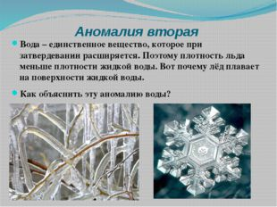 Аномалия вторая Вода – единственное вещество, которое при затвердевании расши