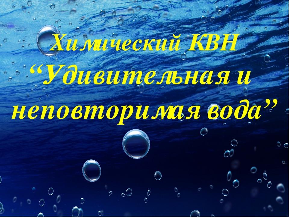 """Химический КВН """"Удивительная и неповторимая вода"""""""