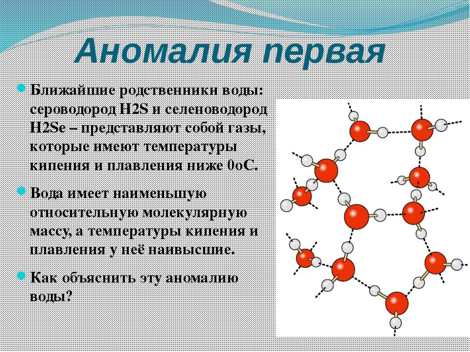 Аномалия первая Ближайшие родственники воды: сероводород Н2S и селеноводород...