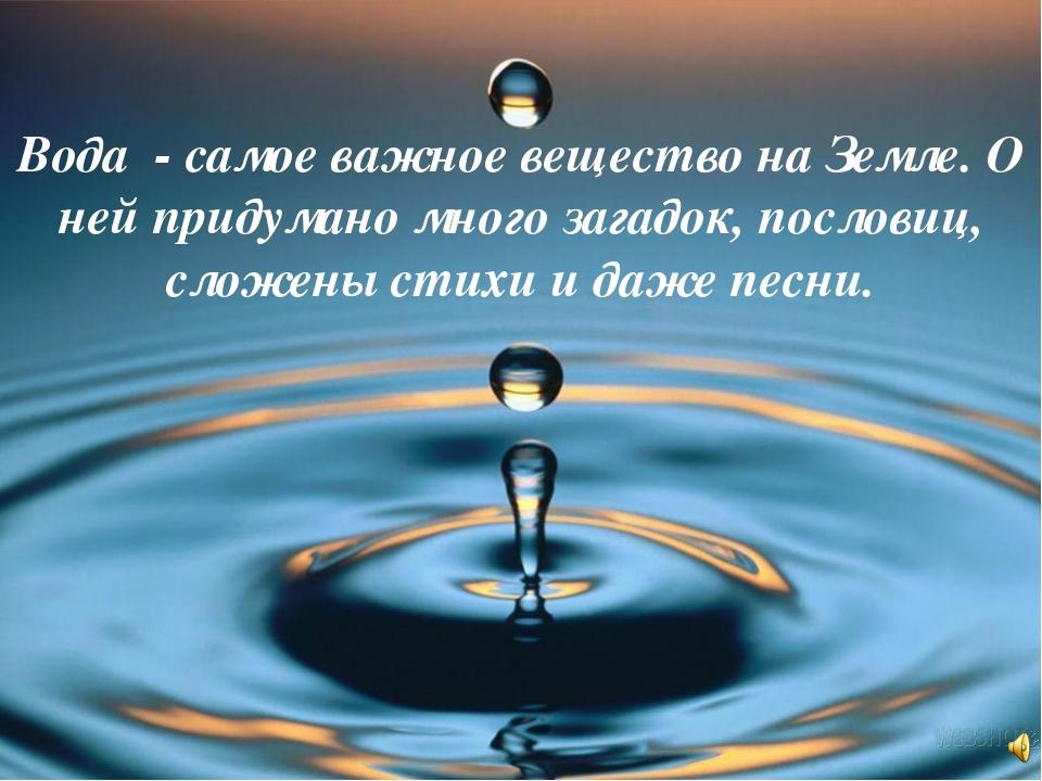 Вода - самое важное вещество на Земле. О ней придумано много загадок, послови...