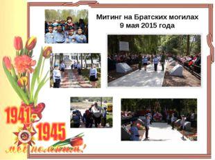 Митинг на Братских могилах 9 мая 2015 года