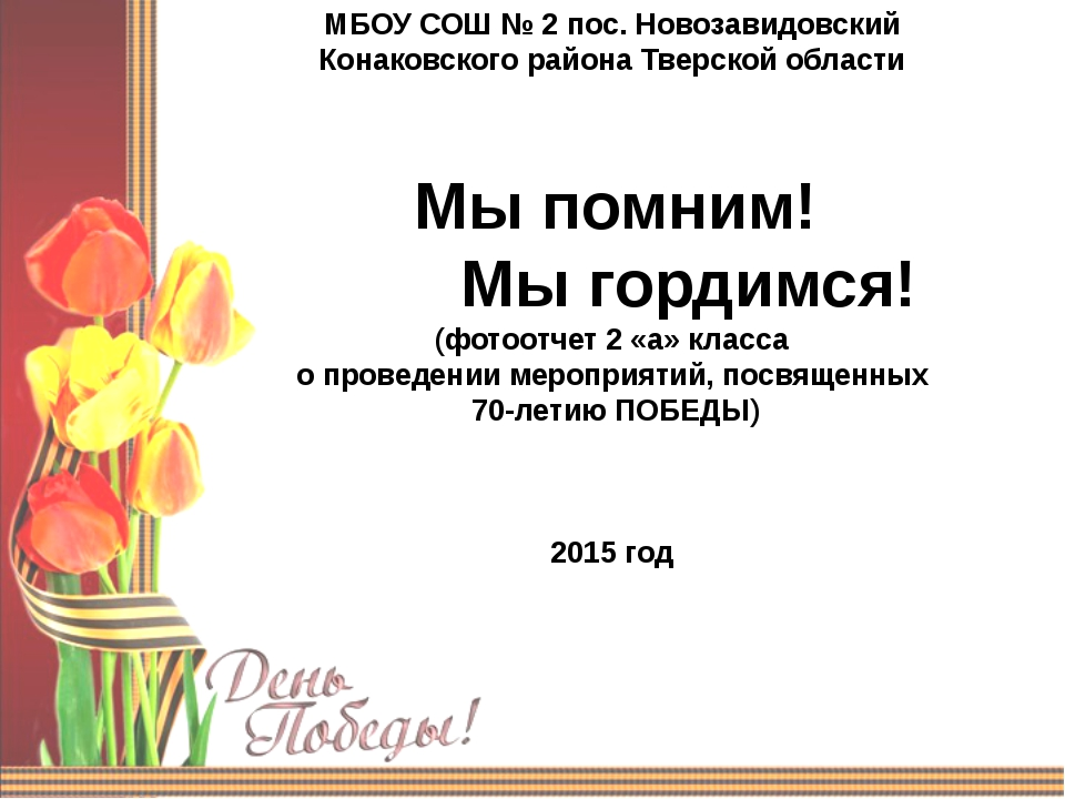 МБОУ СОШ № 2 пос. Новозавидовский Конаковского района Тверской области Мы по...