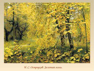 И. С. Остроухов. Золотая осень.