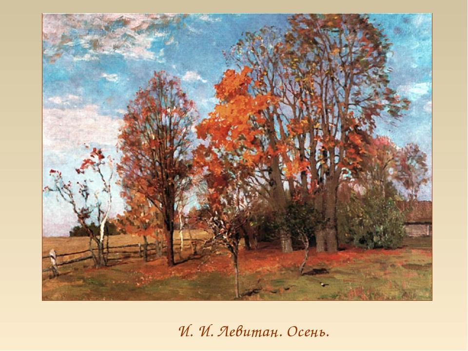 И. И. Левитан. Осень.