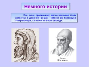 Все типы правильных многогранников были известны в Древней Греции – именно и