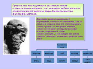 Правильные многогранники называют также «платоновыми телами» - они занимали в