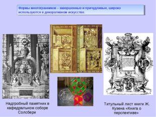 Формы многогранников - завершенные и причудливые, широко используются в декор