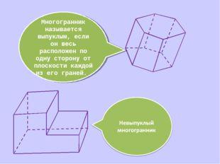 Многогранник называется выпуклым, если он весь расположен по одну сторону от