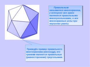 Правильным называется многогранник, у которого все грани являются правильным