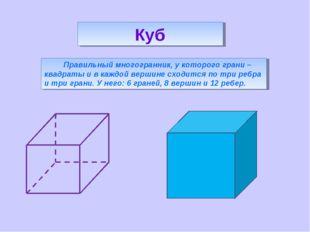 Правильный многогранник, у которого грани – квадраты и в каждой вершине сход