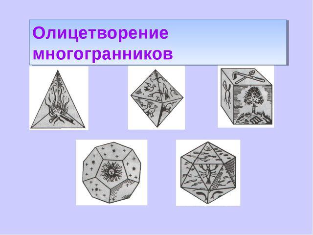 Олицетворение многогранников