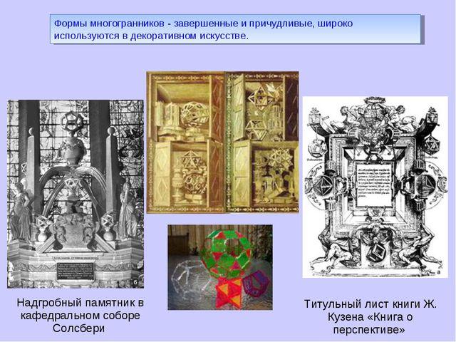 Формы многогранников - завершенные и причудливые, широко используются в декор...