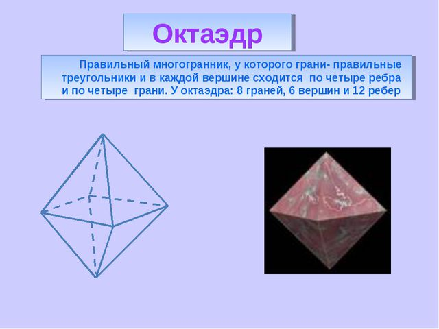 Правильный многогранник, у которого грани- правильные треугольники и в каждо...