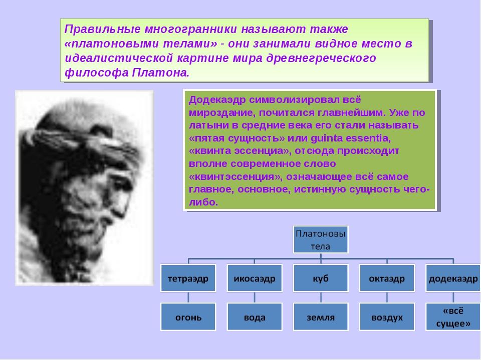Правильные многогранники называют также «платоновыми телами» - они занимали в...