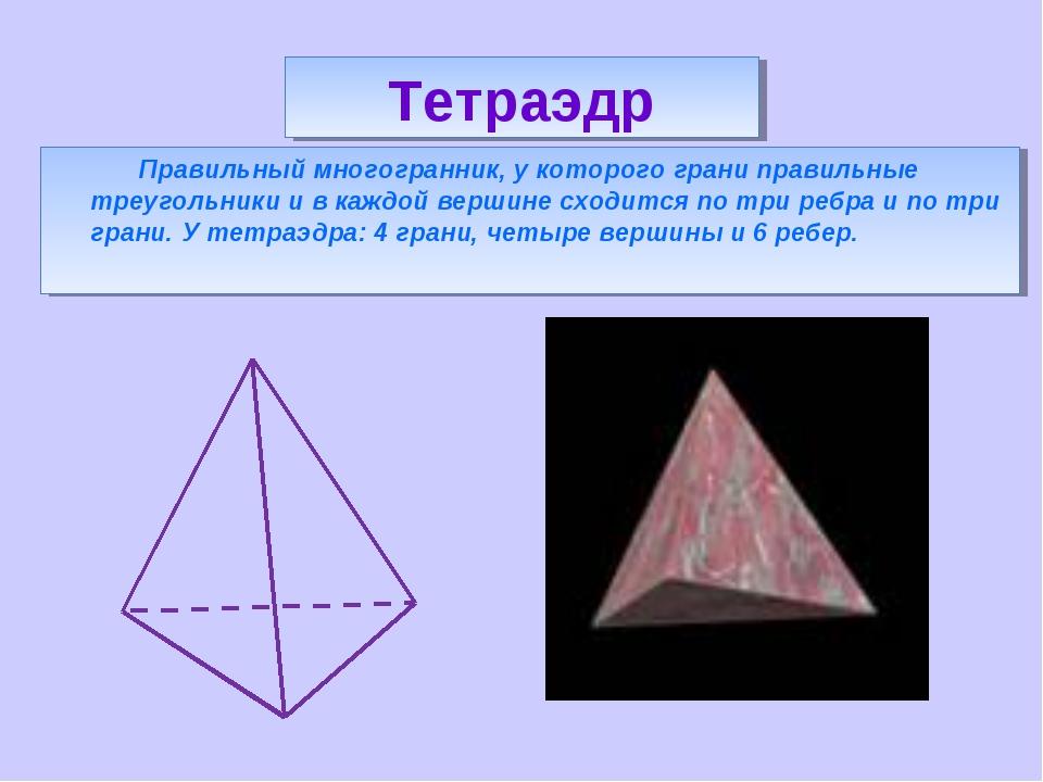 Правильный многогранник, у которого грани правильные треугольники и в каждой...
