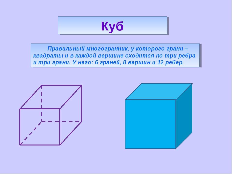 Правильный многогранник, у которого грани – квадраты и в каждой вершине сход...