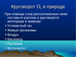 Круговорот О2 в природе При помощи слов расположенных ниже составьте рассказ