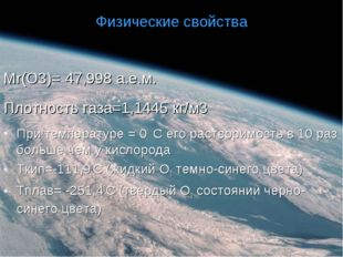 Плотность газа=1,1445 кг/м3 При температуре = 00 С его растворимость в 10 раз