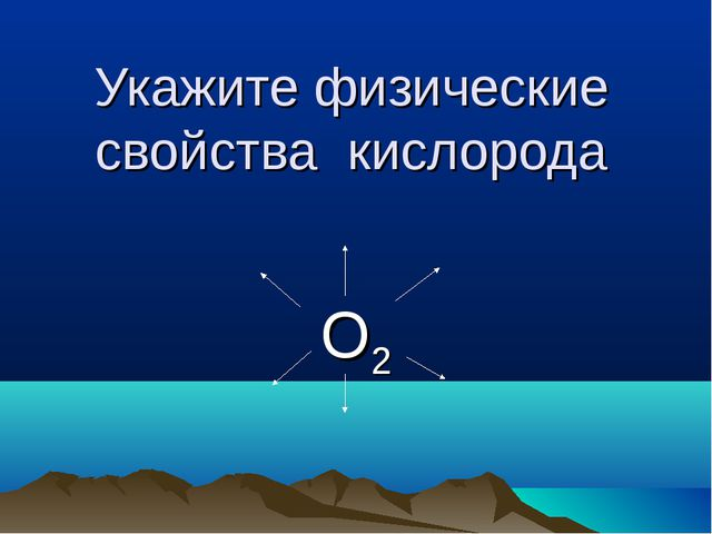 Укажите физические свойства кислорода О2
