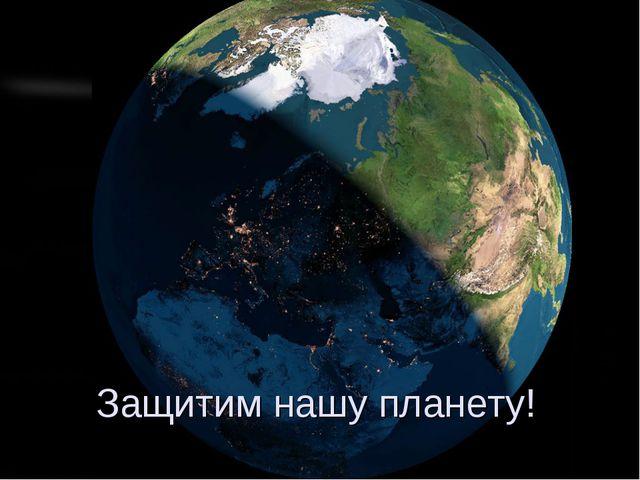 Защитим нашу планету!