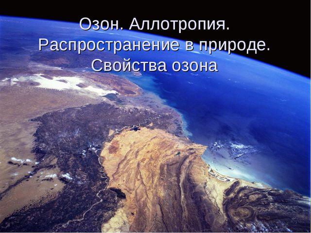 Озон. Аллотропия. Распространение в природе. Свойства озона