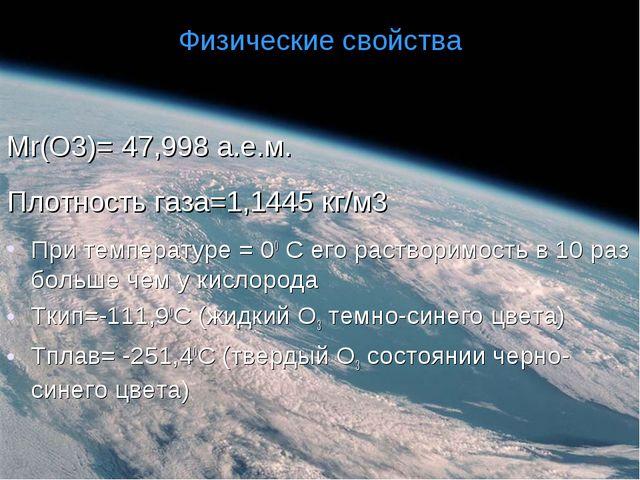 Плотность газа=1,1445 кг/м3 При температуре = 00 С его растворимость в 10 раз...