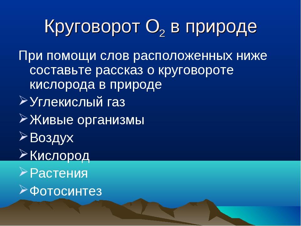 Круговорот О2 в природе При помощи слов расположенных ниже составьте рассказ...