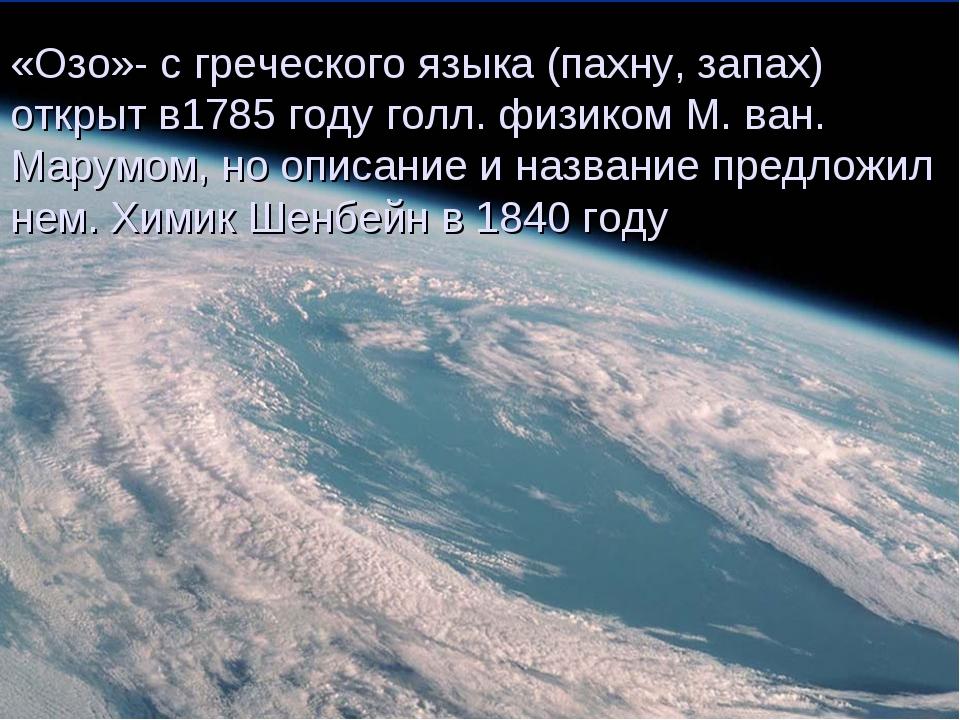 «Озо»- с греческого языка (пахну, запах) открыт в1785 году голл. физиком М. в...