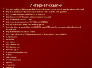 Интернет-ссылки http://ped-kopilka.ru/shkolnye-prazdniki/den-pobedy/klasnyi-c