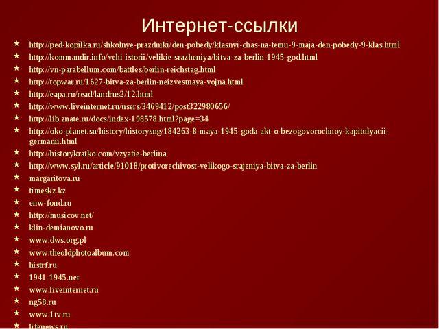 Интернет-ссылки http://ped-kopilka.ru/shkolnye-prazdniki/den-pobedy/klasnyi-c...