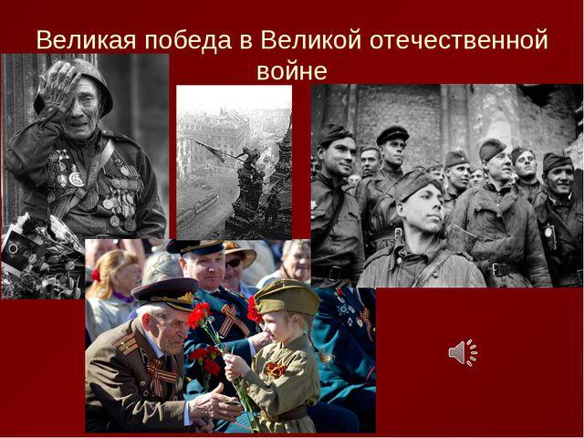 Великая победа в Великой отечественной войне