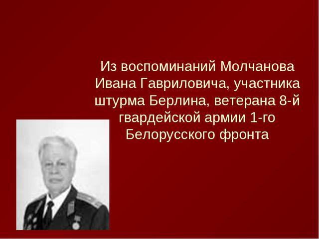 Из воспоминаний Молчанова Ивана Гавриловича, участника штурма Берлина, ветера...