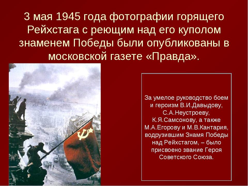 3 мая 1945 года фотографии горящего Рейхстага с реющим над его куполом знамен...