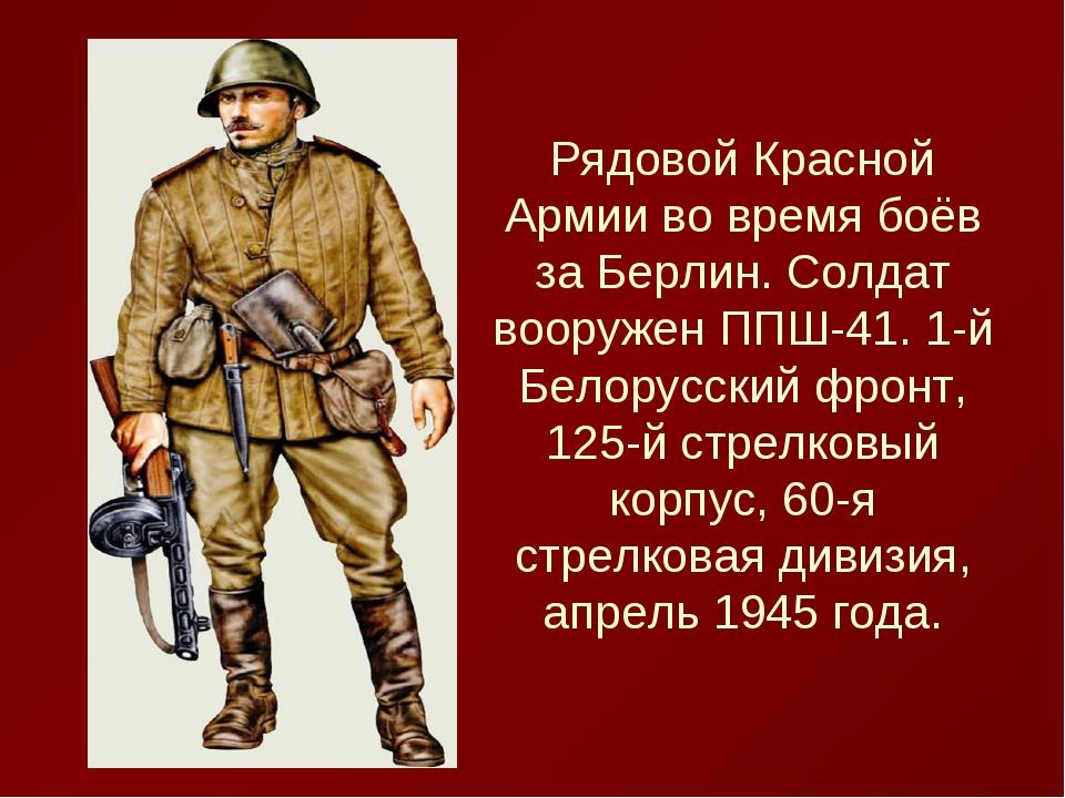 Рядовой Красной Армии во время боёв за Берлин. Солдат вооружен ППШ-41. 1-й Бе...