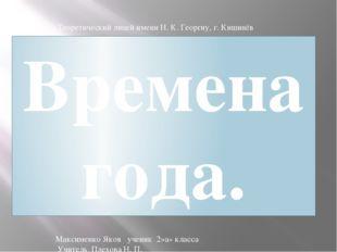 Времена года. Максименко Яков ученик 2»а» класса Учитель Плехова Н. П. Теорет