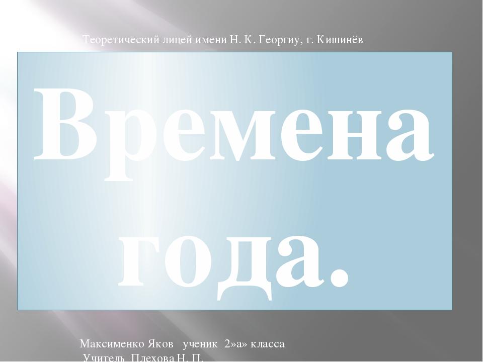 Времена года. Максименко Яков ученик 2»а» класса Учитель Плехова Н. П. Теорет...
