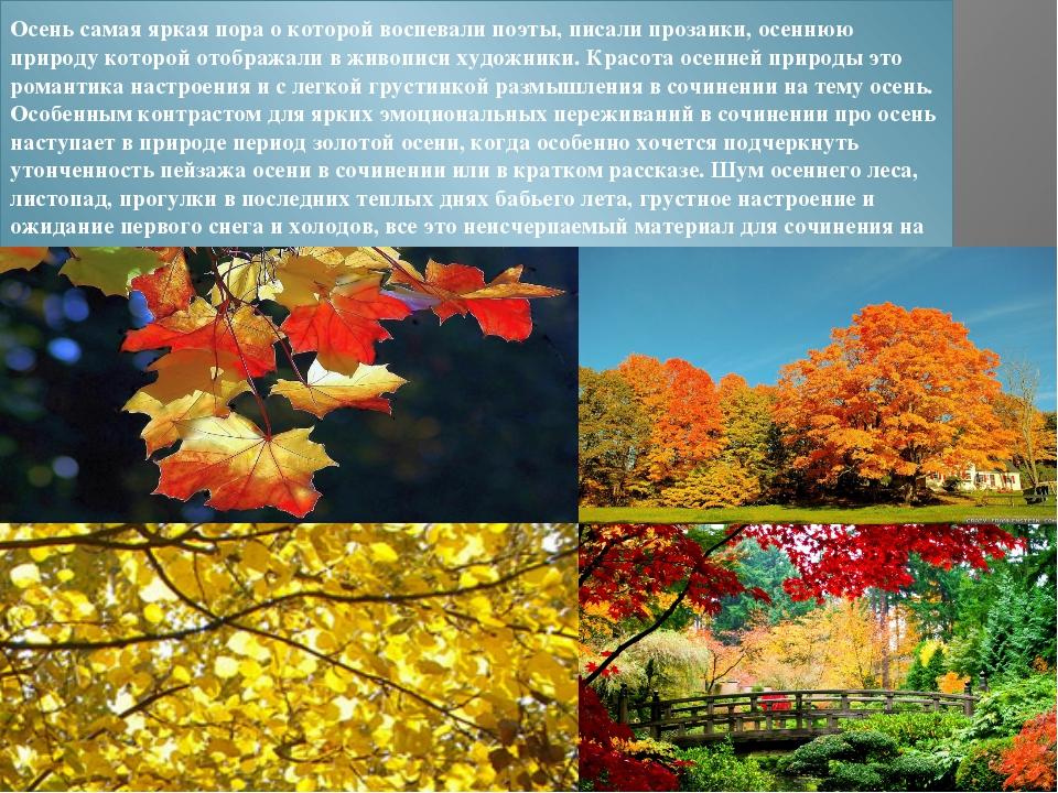 Осень самая яркая пора о которой воспевали поэты, писали прозаики, осеннюю пр...