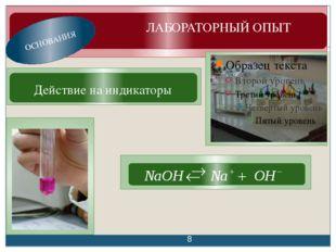 ЛАБОРАТОРНЫЙ ОПЫТ ОСНОВАНИЯ ДО ПОСЛЕ Взаимодействие с кислотами O H H O H 2