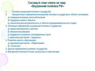 Составьте план ответа на тему: «Внутренняя политика РФ» Понятие внутренней по