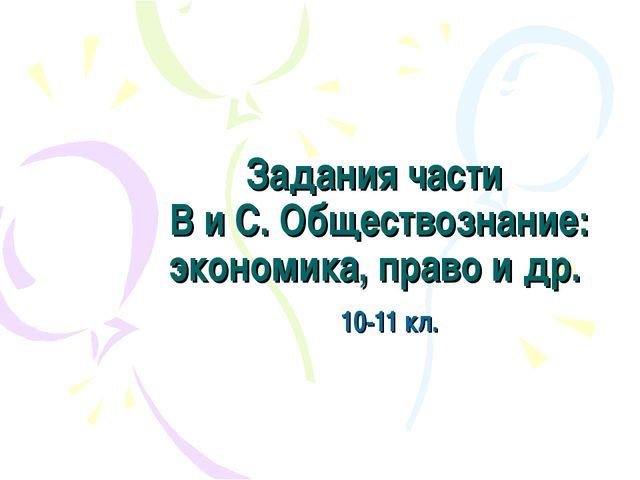 Задания части В и С. Обществознание: экономика, право и др. 10-11 кл.