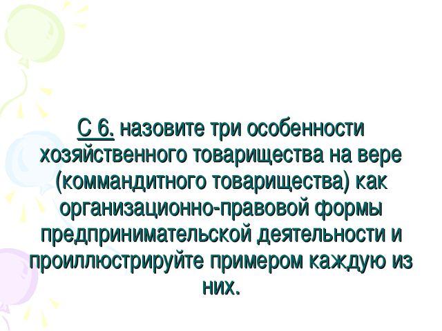 С 6. назовите три особенности хозяйственного товарищества на вере (коммандитн...