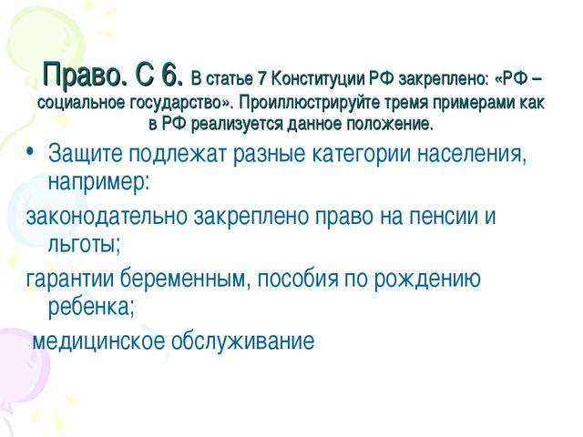 Право. С 6. В статье 7 Конституции РФ закреплено: «РФ –социальное государство...