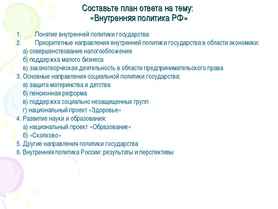 Составьте план ответа на тему: «Внутренняя политика РФ» Понятие внутренней по...