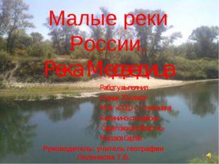 Малые реки России. Река Медведица Работу выполнил Ученик 10 класса МОУ «СОШ с