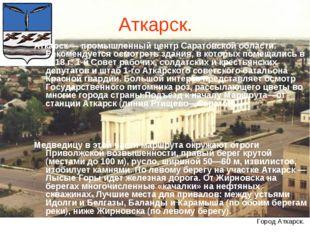 Город Аткарск. Аткарск — промышленный центр Саратовской области. Рекомендуетс